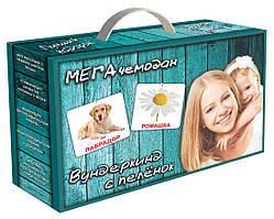 """Подарунковий набір """"Мега валіза"""" з ламінацією Вундеркінд з пелюшок (російською мовою)"""