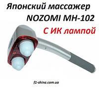 Массажер Nozomi MH-102 с ИК лампой 2 режима