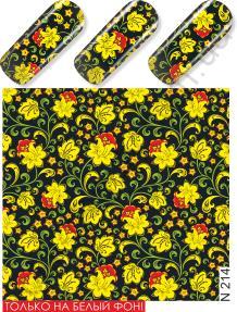 Слайдер - дизайн N 214 (водные наклейки)