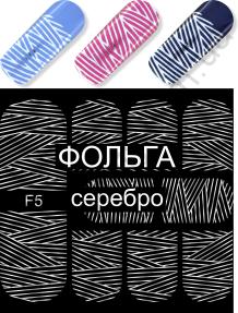 Фольгированный слайдер-дизайн F5 серебро