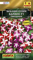 Бальзамін Баланс F1 Зоряний, насіння