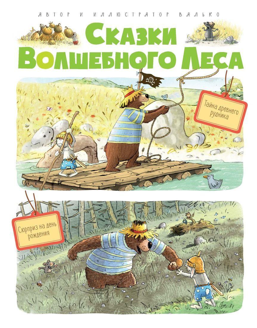 Сказки волшебного леса.Тайна древнего рудника, Сюрприз на день рождения. Валько
