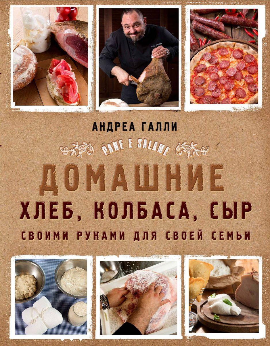 Домашние хлеб, колбаса, сыр своими руками для своей семьи. Галли Андреа