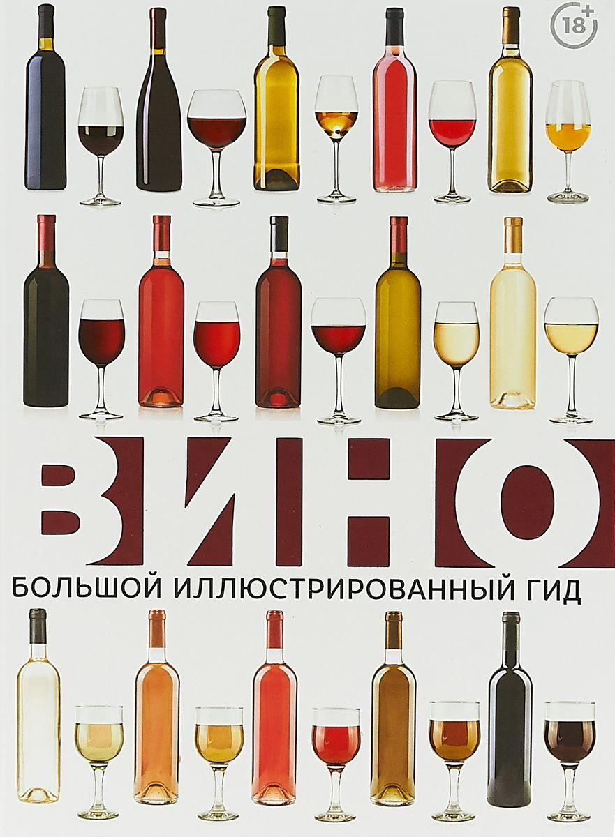 Вино. Большой иллюстрированный гид.  Шпаковский Марк Максимович