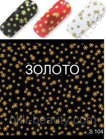 Слайдер-дизайн  S104 золото   (водные наклейки)