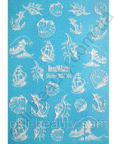 Слайдер-дизайн 3d-168 «Морской»  Dream Nails (водные наклейки)