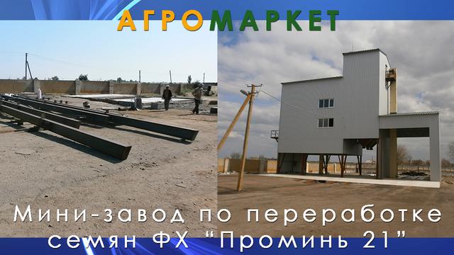 строительство завода по переработке скмян