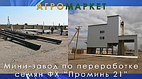 Строительство мини-завода по переработке зерна, фото 1