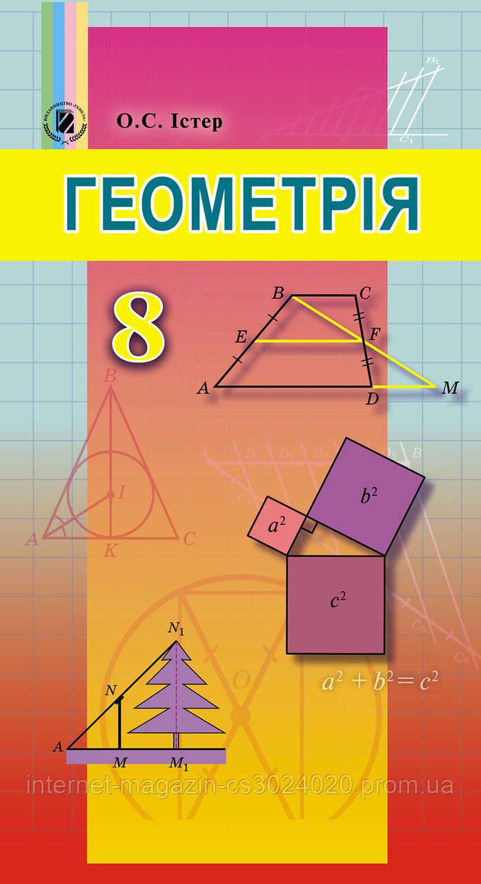 Геометрія 8 клас. Підручник. Істер О. С.