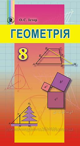 Геометрія 8 клас. Підручник. Істер О. С., фото 2