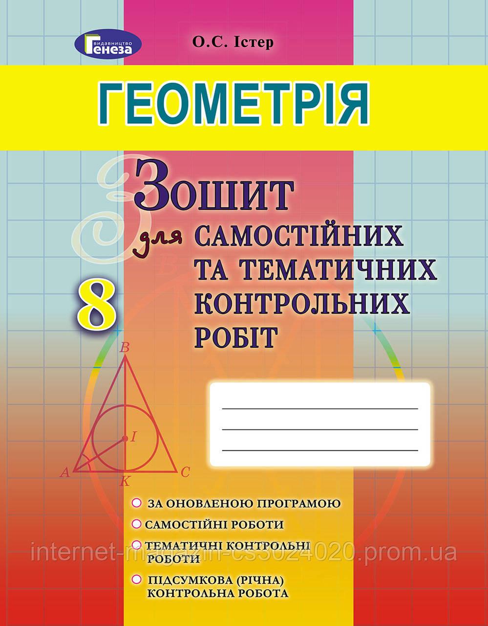 Геометрія 8 клас. Зошит для самостійних та тематичних контрольних робіт. Істер О. С.