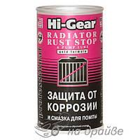 НG9005 325мл Защита от коррозии и смазка для помпы Hi-Gear