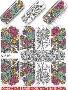 Слайдер-дизайн  N516 (водные наклейки)