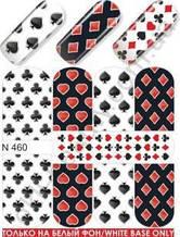 Слайдер-дизайн  N460  (водные наклейки)