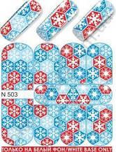 Слайдер-дизайн  N503  (водные наклейки)