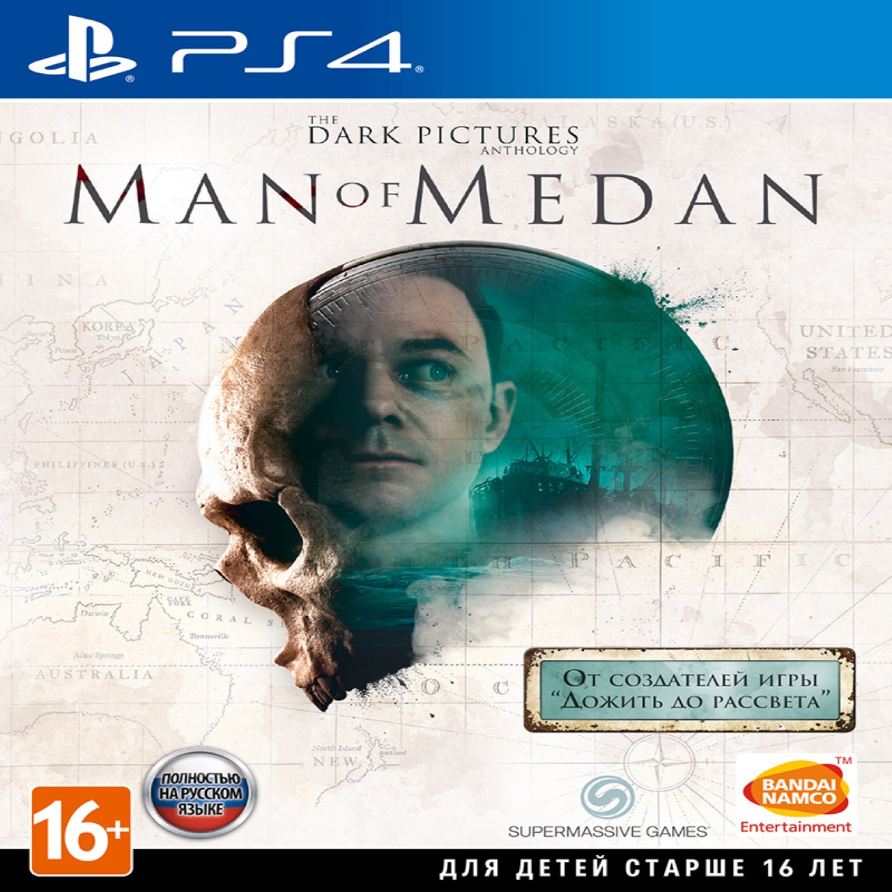 The Dark Pictures: Man of Medan RUS PS4 (NEW)
