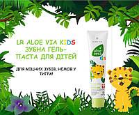 Детская зубная гель-паста Kids  для детей от 2-6 лет 38% геля Aloe Vera, 50мл