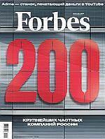 Акція!!! Журнал Forbes + Forbes life №10 жовтень 2019, фото 1