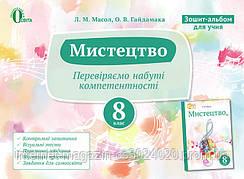 Мистецтво 8 клас. Зошит-альбом для учня (НОВА ПРОГРАМА). Масол Л.М.