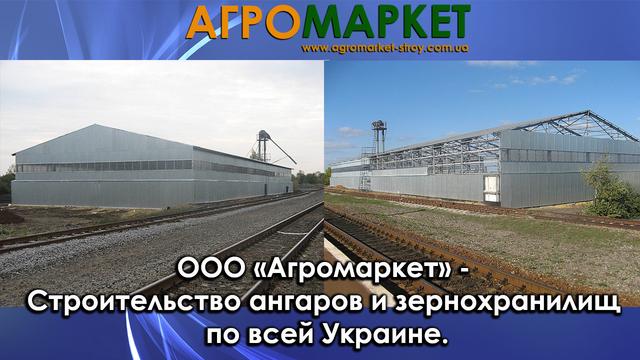 строительство ангаров_реконструкция ангаров_ремонт ангаров_строительство зернохранилищ по всей украине