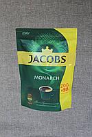 Растворимый кофе Jacobs Monarch (Якобс Монарх) в эконом-пакете 250 г
