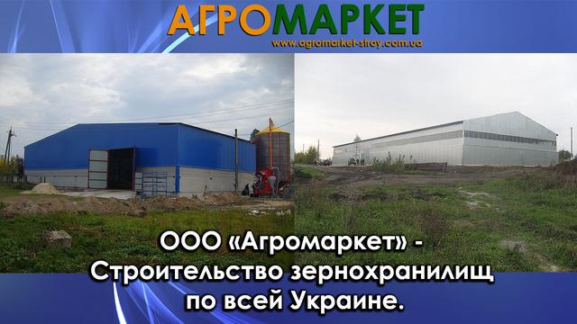 строительство зернохранилища_реконструкция зернохранилища_ремонт зернохранилища
