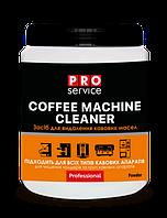 PRO Порошок для миття та видалення кавових масел, 900г