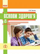 ОСНОВИ ЗДОРОВ`Я ПІДРУЧНИК 8 клас (укр.). НОВА ПРОГРАМА. Тагліна О.В.