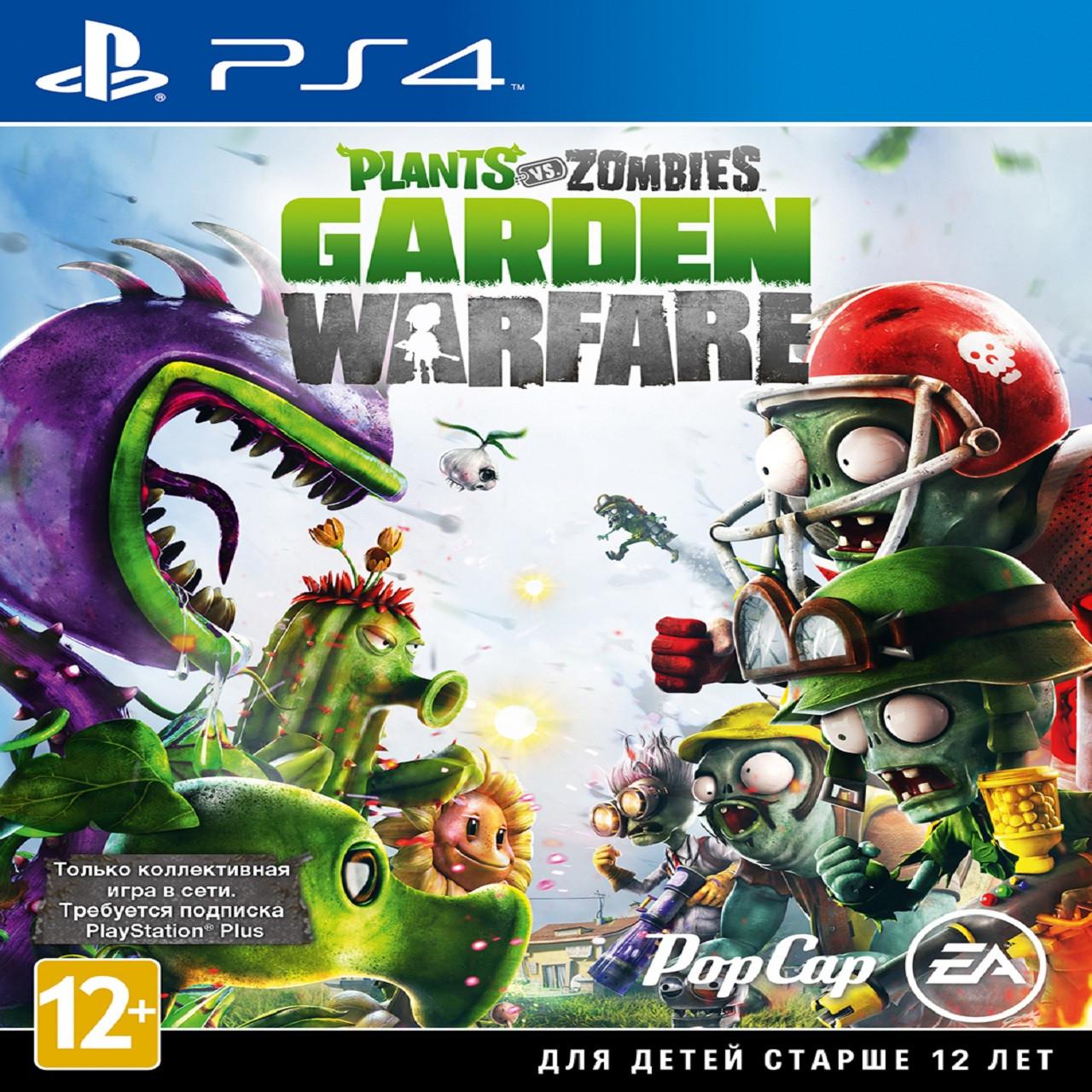Plants vs. Zombies Garden Warfare (англійська версія) PS4