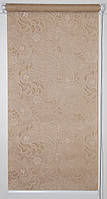 Рулонная штора 300*1500 Арабеска 1839 Какао, фото 1