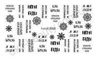 Слайдер-дизайн Fonix 4059 Надписи