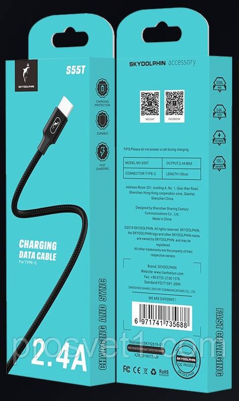Кабель USB-Type-C 1м 2,4А черный