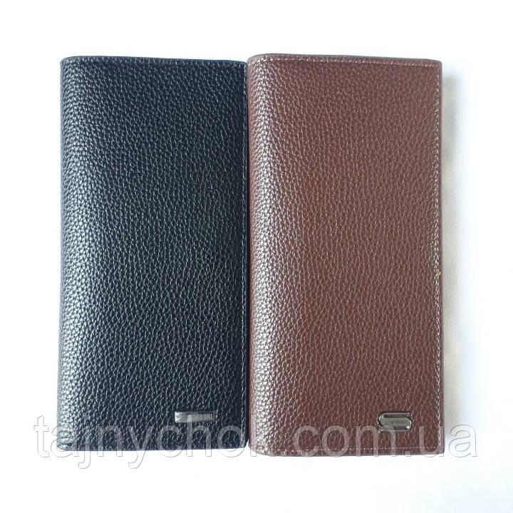 Купюрник-гаманець чоловічий