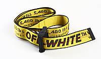 Жёлтый ремень Off white (пояс офф вайт)