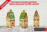 """Картонная новогодняя упаковка  """"Домик с камином зеленая крыша"""" 400 г., фото 3"""