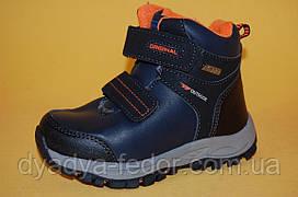 Детская зимняя обувь Badoxx Польша 5-7453 для мальчиков синие размеры 32_37