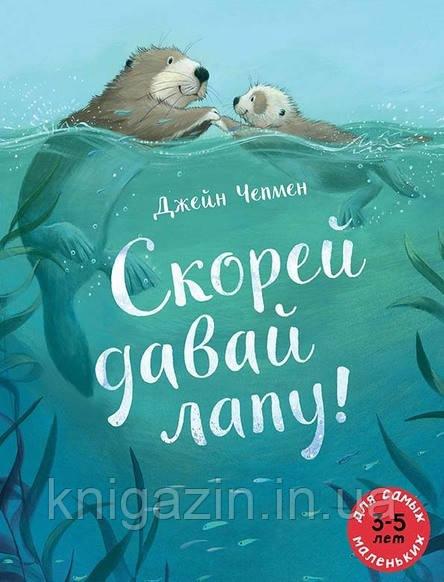 Детская книга Скорей давай лапу!  Для детей от 3 лет