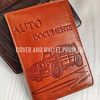 Рыжая кожаная обложка на авто документы с красивым принтом ST