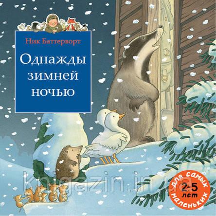 Книга для детей Однажды зимней ночью Для детей от 2 лет