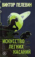 Книга Искусство лёгких касаний. Автор - Виктор Пелевин (Эксмо)