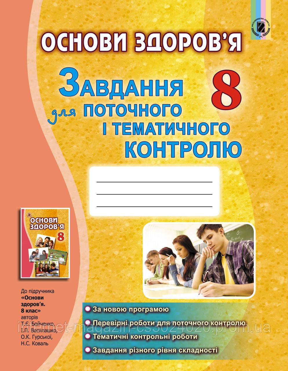 Основи здоров'я 8 клас. Завдання для поточного і тематичного контролю. Бойченко Т. Є.