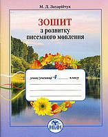 Українська мова зошит з розвитку писемного мовлення 4 клас МД Захарійчук Грамота