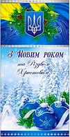 Листівкка вітальна З Новим роком та з Різдвом Христовим!