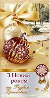 """Вітальна листівка """"З Новим Роком та Різдвом Христовим"""" з накладеними елементами"""