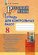 Русский язык 8 класс. Тетрадь для контрольных работ (8-й год обучения). Самонова Е.И.