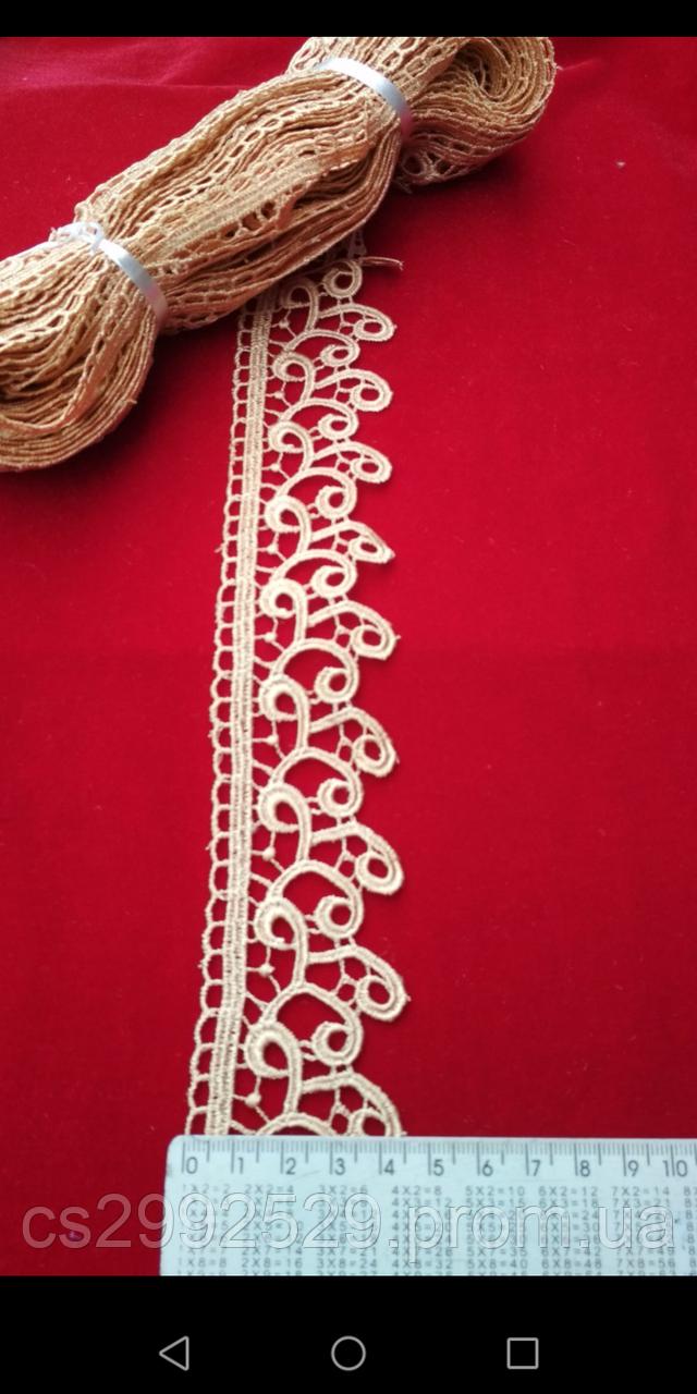 Кружево макраме завитки 9 метров. Кружево для пошива и декора одежды. Цвет бежевый