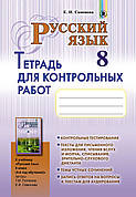 Русский язык 8 класс. Тетрадь для контрольных работ (4-й год обучения). Самонова Е. И.