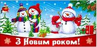 """Конверт для грошей новорічний """"З Новим роком"""" Укр Красно-голубой"""
