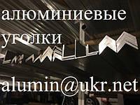 Алюминий уголок 20х20х1,5мм