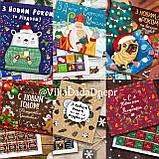 Шоколадный набор с Новым годом и Рождеством!, фото 3